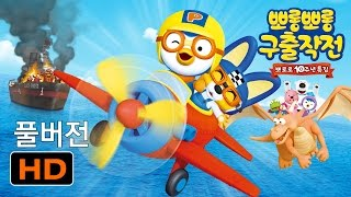🎥The Pororo Movie - Porong Porong Rescue Mission | Kids movie | Pororo movie