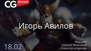 АРТ И СТИЛИЗАЦИЯ. CG Stream. Игорь Авилов.