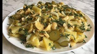 Вкуснейший Картофельный Салат с Соленьями Быстро и Просто!!! / Potato Salad