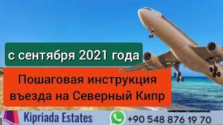 Пошаговая инструкция въезда на Северный Кипр с сентября 2021 года