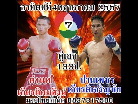วิจารณ์มวยไทย 7 สี วันอาทิตย์ที่ 4 พฤษภาคม 2557 วิกหมอชิตถ่ายทอดสดเวลา 12.45 น. พร้อมฟอร์มหลัง