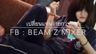 เปลี่ยนแฟนง่ายกว่า - cover by beam