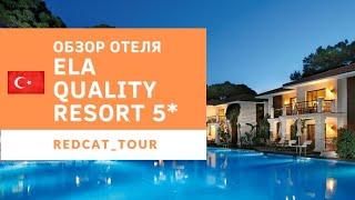 Обзор отеля в Турции Ela Quality Resort 5