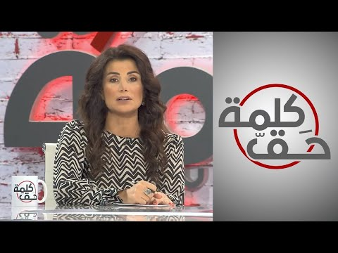 جمانة حداد: كمواطنات ومواطنين..  نطمح ا?لى ردم الفجوة التمييزية