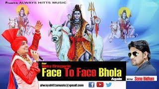 Face To Face Bhola Again - Vicky FirozPuria , Sonu Bidhan | New Kawad Song 2018 | Bhole Nath Song
