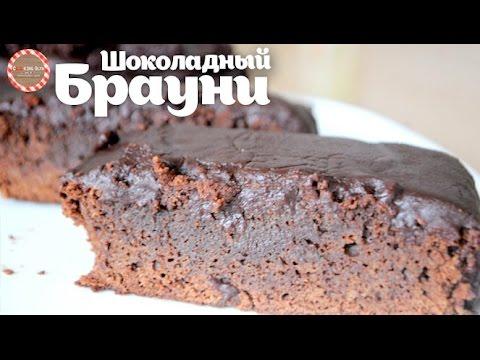 Шоколадный брауни ★ Простые рецепты от CookingOlya