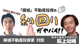 「廃墟不動産投資」に成功している阪上さん 更に上級テクの「略奪営業法」で、法人さんをGETしたそうです。 どのようにして、法人をGET出来たのでしょうか? 詳しい内容を ...