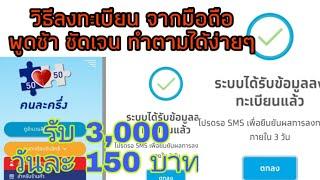 www.คนละครึ่ง.com วิธีลงทะเบียน รับเงิน 3,000 บาท 16 ต.ค.63 ลงทะเบียนในมือถือ พูดชัดเจนทำตามได้ง่ายๆ