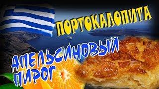 ПОРТОКАЛОПИТА Апельсиновый пирог РЕЦЕПТ