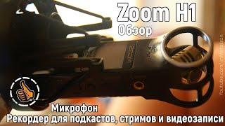 Zoom H1 Тест (Обзор)