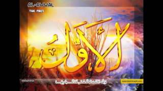 99 Names of Allah Asma ul husna by Hisham Abbas