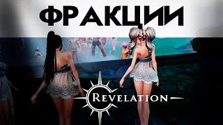 Revelation Гайд - Фракции