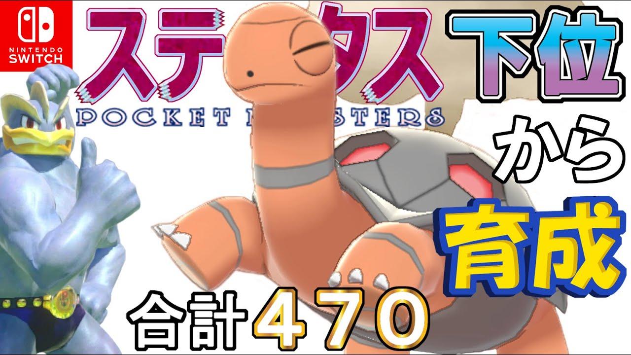 【ポケモン剣盾】ステータス下位から育成カイリキーといっしょ♡44【コータス】