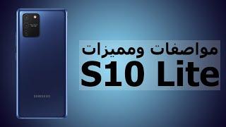 مراجعة مواصفات ومميزات جهاز Galaxy S10 Lite سامسونك اس10 لايت