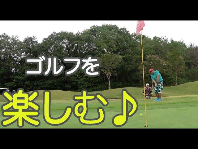 ゴルフは楽しんでナンボ♪【②YAMAHAからの挑戦状13-15H】