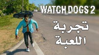 Watch Dogs 2 تجربة اللعبة