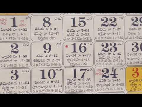 July 2020 hindu telugu panchangam calendar festivals
