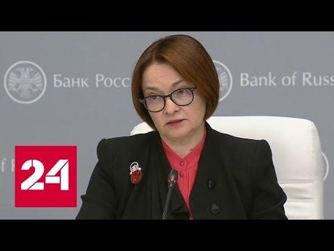 Центробанк: в 2020 году инфляция временно превысит целевой показатель в 4% - Россия 24