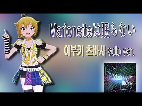 [밀리시타] 《Marionetteは眠らない》 (이부키 츠부사 solo ver) [1080p60]