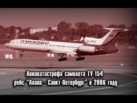 В Киргизии на жилые дома упал турецкий самолет погибло 35