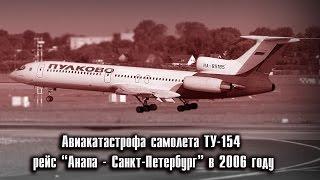 Авиакатастрофа самолета Анапа   Санкт Петербург в 2006 году  Хроника катастрофы(Событие августа 2006 года всколыхнули весь мир – потерпел крушение лайнер ТУ-154, перевозивший пассажиров..., 2015-12-04T06:53:48.000Z)