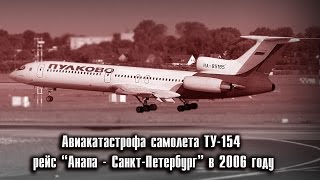 Авиакатастрофа самолета Анапа   Санкт Петербург в 2006 году  Хроника катастрофы(, 2015-12-04T06:53:48.000Z)