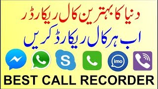 Best Call Recorder App for Android Mobile Phones 2019