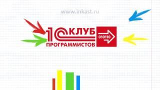 1С КЛУБ ПРОГРАММИСТОВ в городе Перми(Летом-2016! Открывается набор школьников на курсы в
