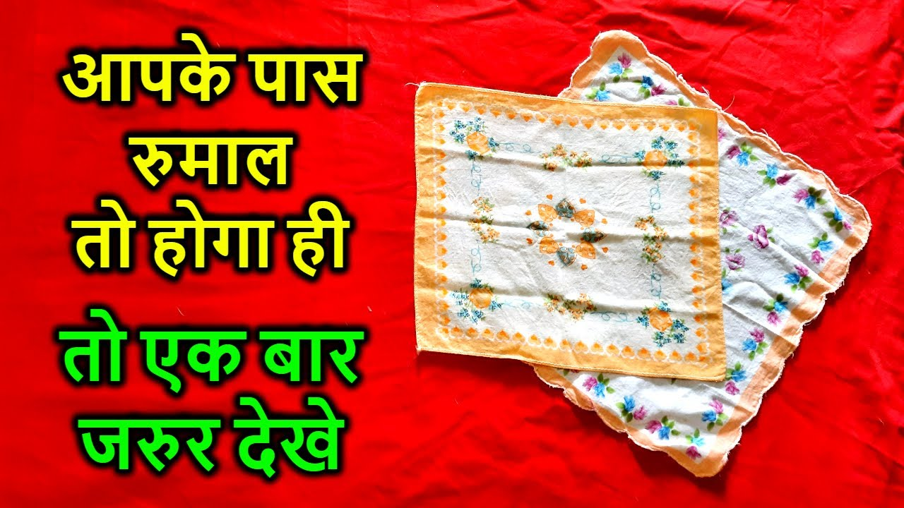 Best Recycle Ideas From Old Rumal || Old Rumal Reuse Ideas/How To Make Small Purse/Batua
