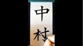 今回は「中村」と書かせて頂きました。 世界中の中村さん有り難うございます。 #宛名書き #中村 #筆ペン #書道 #calligraphy #relax #癒し 有名な中村...