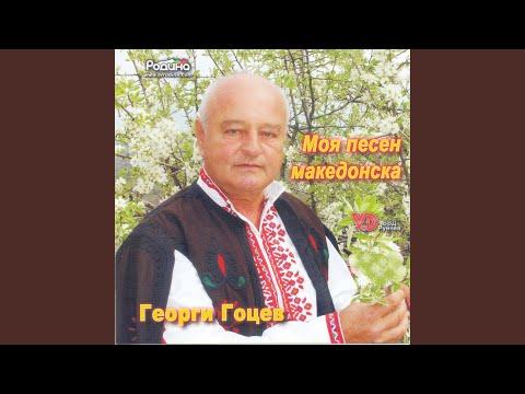 Моя песен Македонска