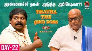 இசைவாணிக்கு கெட்ட நேரம் ஆரம்பமா??   Bigg Boss 5 Tamil   Day 22 Review   Thatha The Big Boss