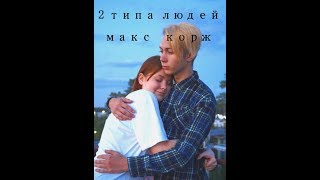 Download макс корж - 2 типа людей (до полудня ft. рыжая cover) Mp3 and Videos