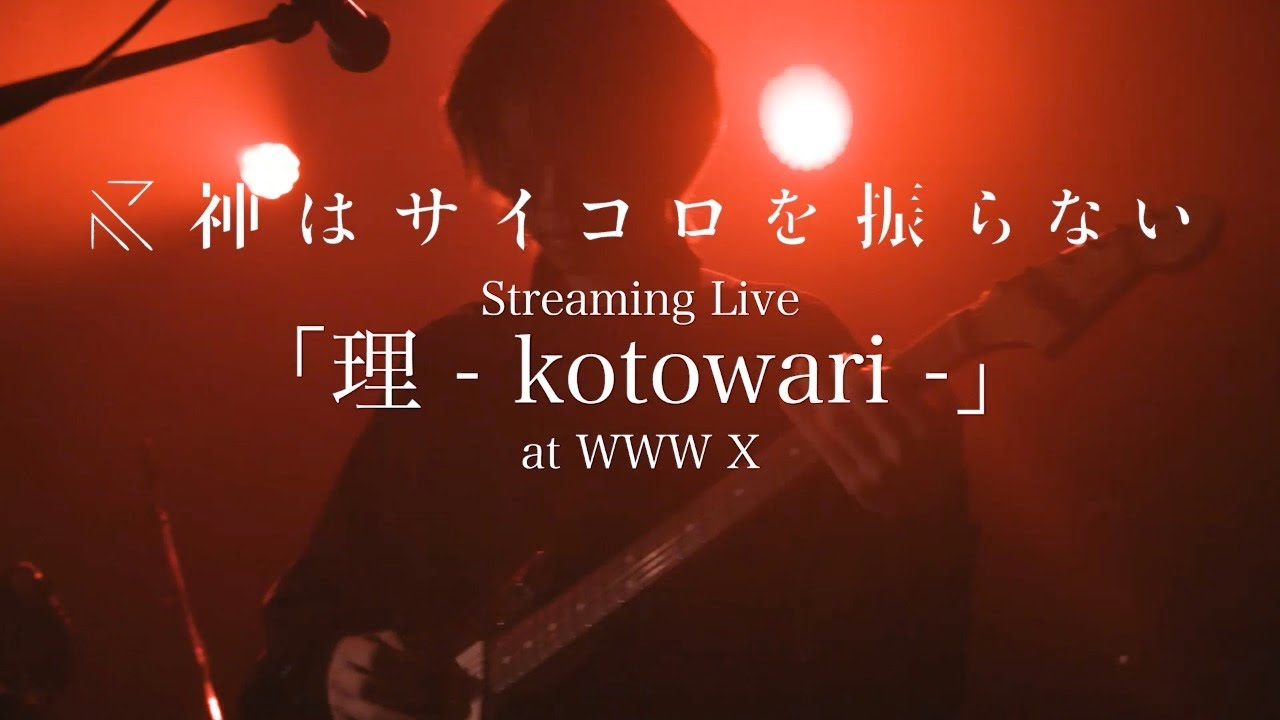 神はサイコロを振らない - Streaming Live「理 - kotowari-」at WWW X Digest (July, 2020)