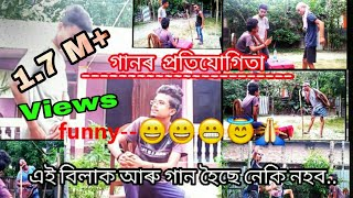 Tere mere Bich me (Assamese comedy/funny video)