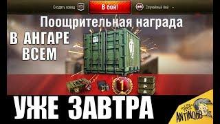 ⏰ЗАВТРА ВСЕ ИГРОКИ OФИГEЮT, ЗАЙДЯ В ИГРУ WoT! НОВЫЙ ПОДАРОК ВСЕМ от WG НА 9 МАЯ в World of Tanks