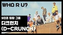 [ENG] [WHO R U] 신인 힙합그룹 '디크런치(D-CRUNCH)' 편 (당신은 누구십니까? | WHO R U Survival)