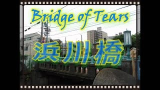 [JAPAN] Namidabashi (旧泪橋, Bridge of Tears)