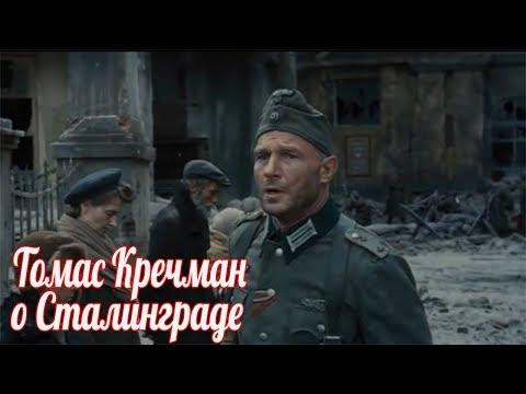 Томас Кречман о двух своих «Сталинградах» Я хотел еще раз окунуться в эту историю