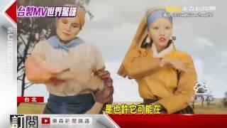 MV翻玩世界名畫 台導演廖人帥創意 國際驚艷