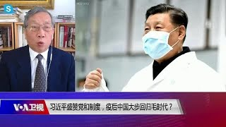 时事大家谈:习近平盛赞党和制度,疫后中国大步回归毛时代?