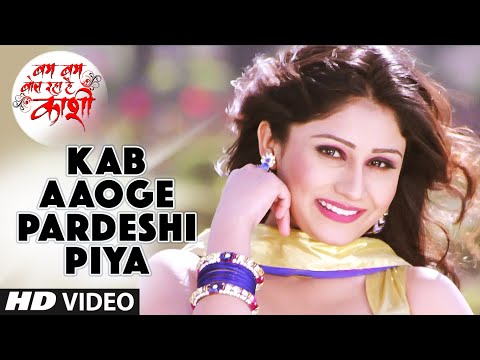 KAB AAOGE PARDESHI PIYA [ Latest Bhojpuri...