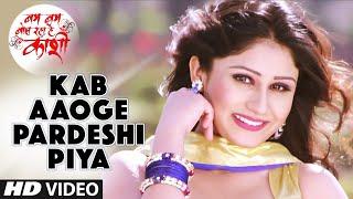 Download Hindi Video Songs - KAB AAOGE PARDESHI PIYA [ Latest Bhojpuri Video Song 2016 ] Dinesh Lal Yadav, Antara & Amrapali