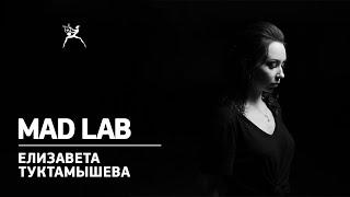 MAD LAB Юрий Смекалов и Елизавета Туктамышева создали произвольную программу вместе со зрителями