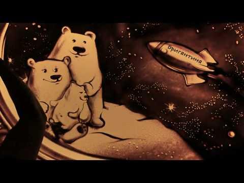 Умка (2019) - колыбельная медведицы (RnB), песня из мультфильма про белого медвежонка