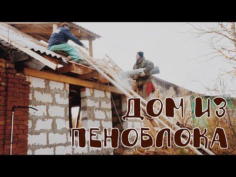 Мы вернулись/Переезд в деревню/Дом из пеноблоков/Рязанская область/Сбежали из города/