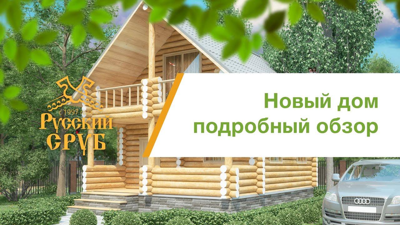 Репортаж Малоэтажной страны о нашем новом доме