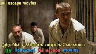 Hollywood best jail escape movies in tamil | tubelight mind |