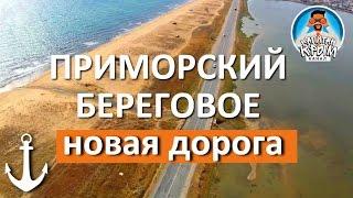 ПРИМОРСКИЙ-БЕРЕГОВОЕ-ФЕОДОСИЯ. НОВЫЕ ДОРОГИ В КРЫМУ. ОБЗОР 2017