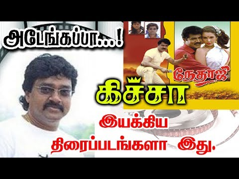 Director Kicha Given So Many Hits For Tamil Cinema  List Here With Poster.